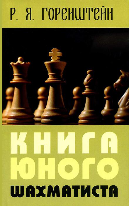 Р. Я. Горенштейн Книга юного шахматиста