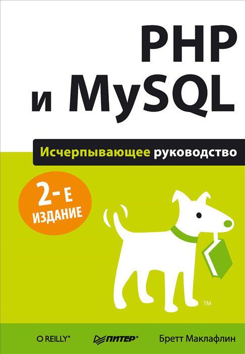 Бретт Маклафлин PHP и MySQL. Исчерпывающее руководство веллинг л разработка веб приложений с помощью php и mysql