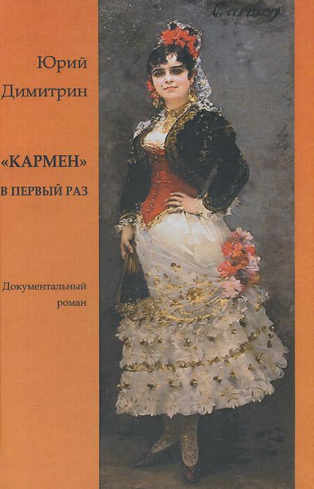 """Книга """"Кармен"""" в первый раз. Юрий Димитрин"""