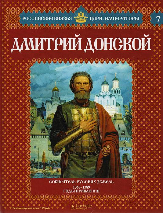Александр Савинов Дмитрий Донской: Собиратель русских земель. 1363-1389 годы правления