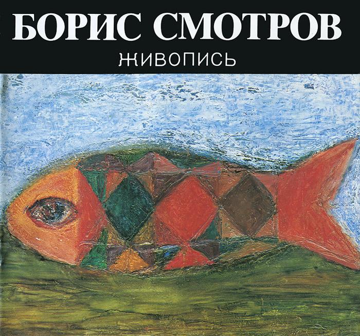Борис Смотров Живопись. Альбом акварельных работ