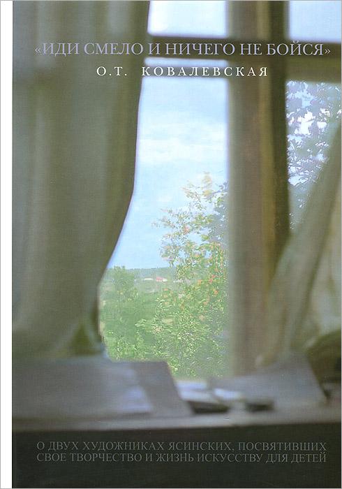 """О. Т. Ковалевская """"Иди смело и ничего не бойся"""". О двух художниках Ясинских, посвятивших свое творчество и жизнь искусству для детей"""