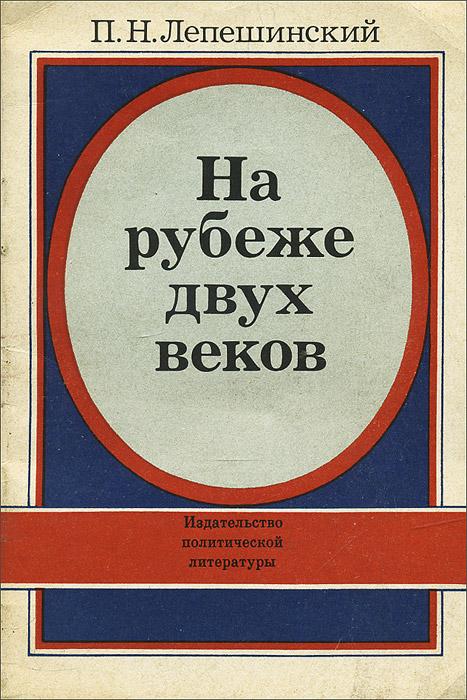 П. Н. Лепешинский На рубеже двух веков