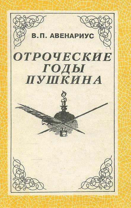 В. П. Авенариус Отроческие годы Пушкина
