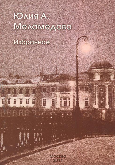 Ю. А. Меламедова Юлия А. Меламедова. Избранное