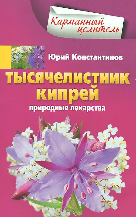 Юрий Константинов Тысячелистник, кипрей. Природные лекарства