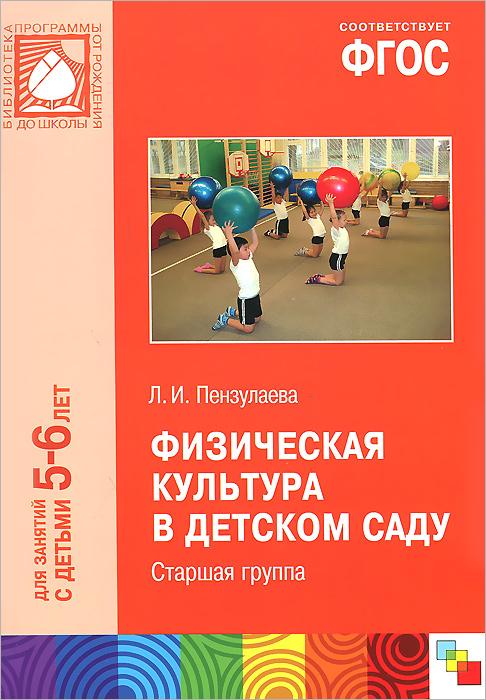 Л. И. Пензулаева Физическая культура в детском саду. Старшая группа пензулаева л физическая культура в детском саду средняя группа