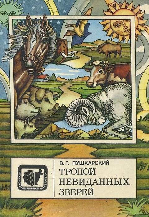 В. Г. Пушкарский Тропой невиданных зверей
