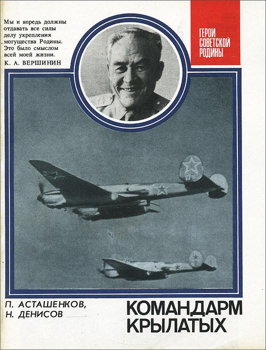 П. Асташенков, Н. Денисов Командарм крылатых