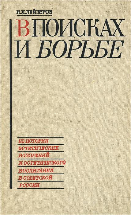Н. Л. Лейзеров В поисках и борьбе