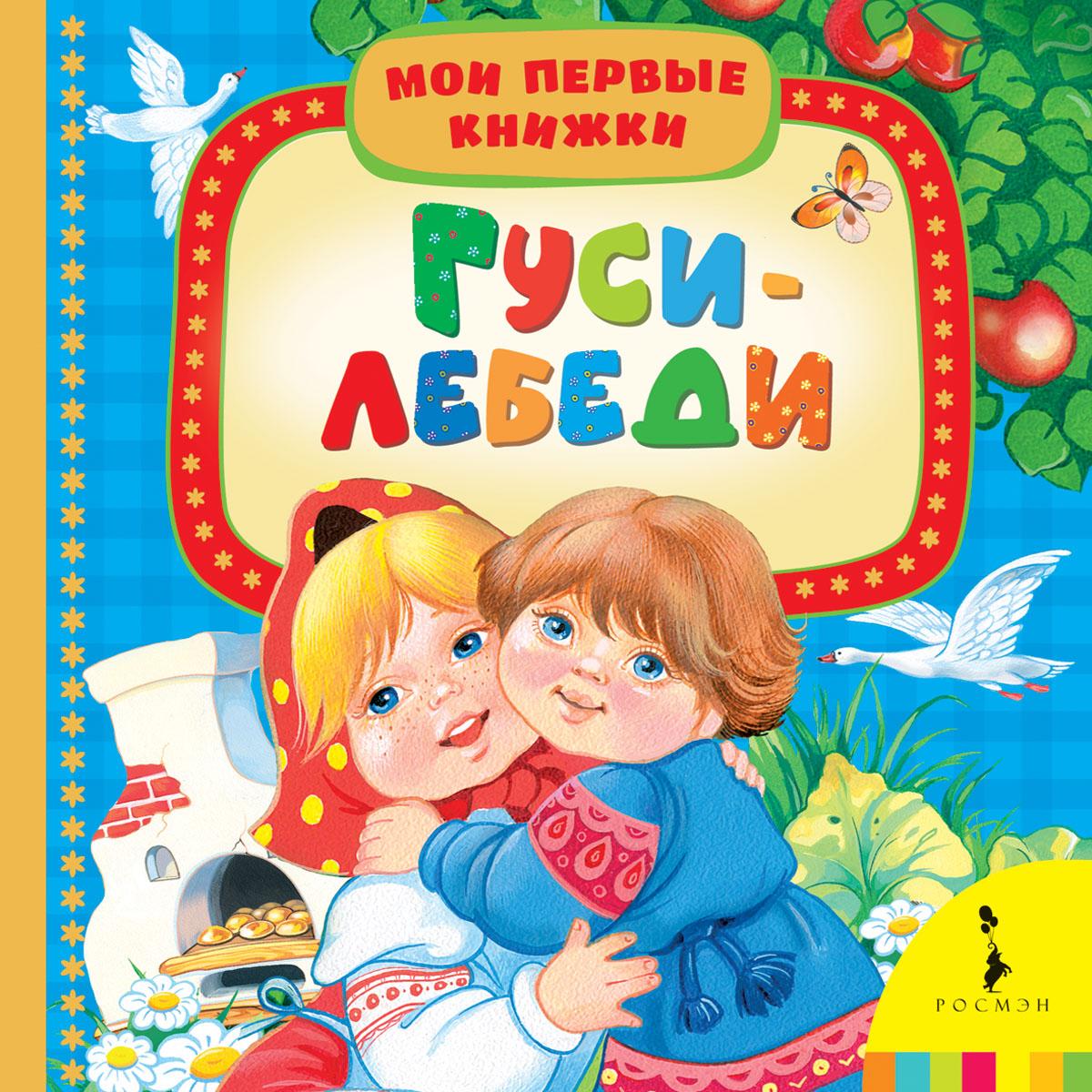 Детские книги картинки обложек, мира добра