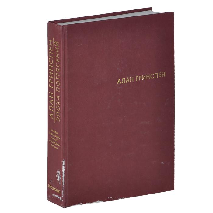 Эпоха потрясений. Проблемы и перспективы мировой финансовой системы Книга Алана Гринспена...
