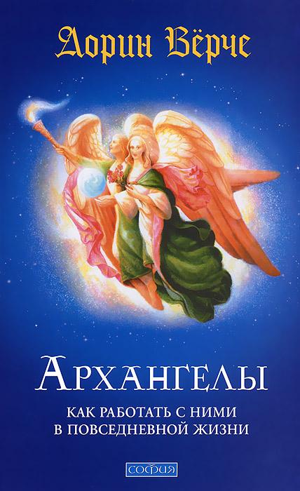 Фото - Дорин Верче Архангелы: Как работать с ними в повседневной жизни дорин верче архангелы и вознесенные мастера руководство по работе и исцелению с помощью божеств и божественных сущностей