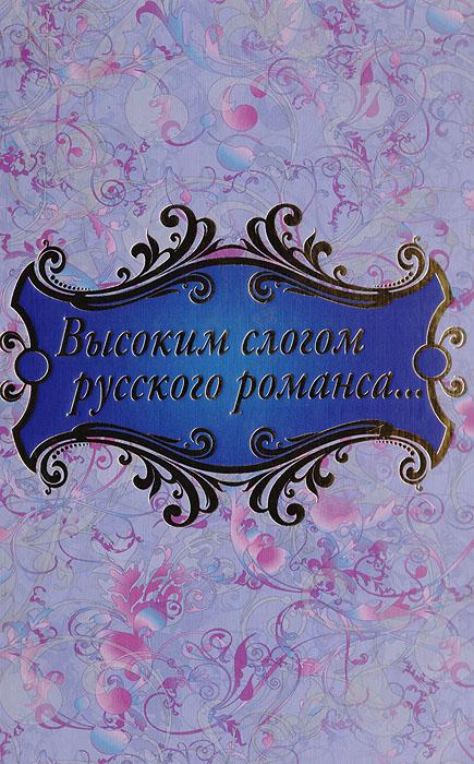 Высоким слогом русского романса шедевры русского романса 2018 07 15t17 00