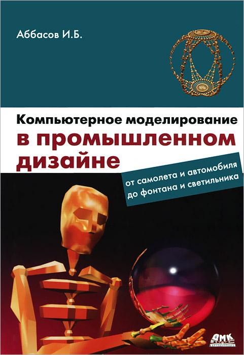 И. Б. Аббасов Компьютерное моделирование в промышленном дизайне