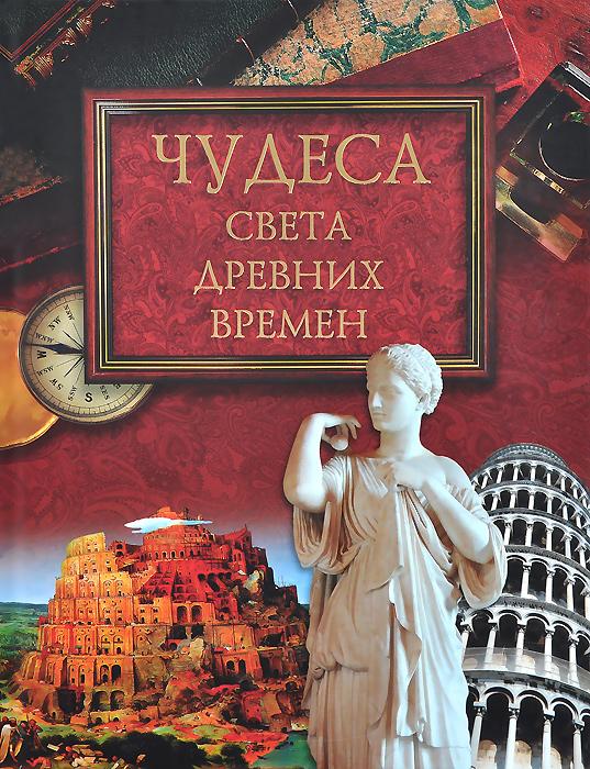 Михаил Кубеев Чудеса света древних времен