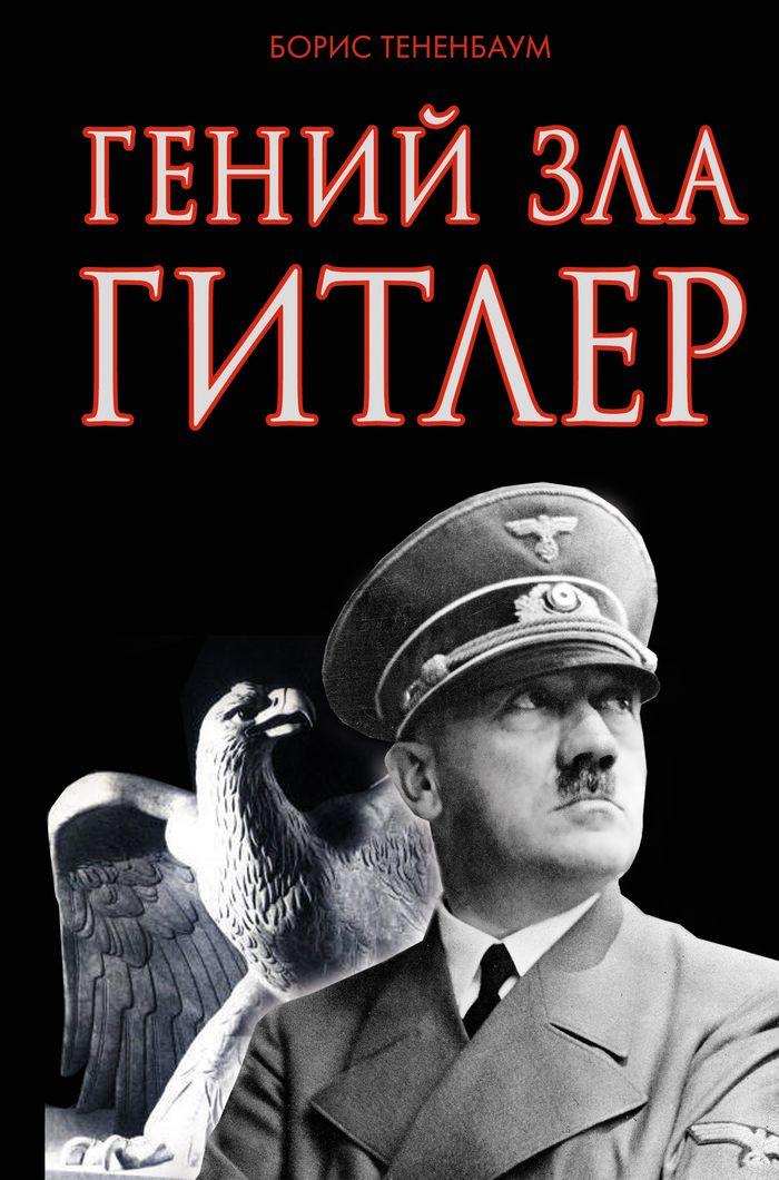 Тененбаум Борис Гений зла Гитлер