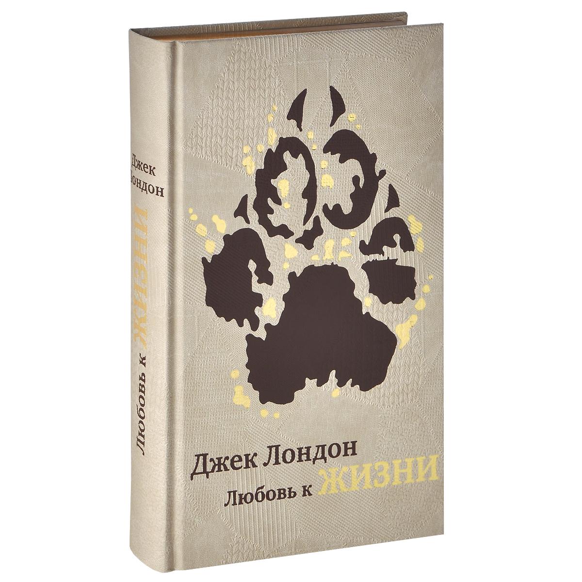 Джек Лондон Любовь к жизни (подарочное издание)