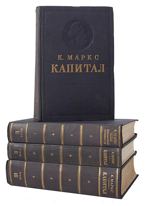 фото книги капитал маркса разберём несколько популярных