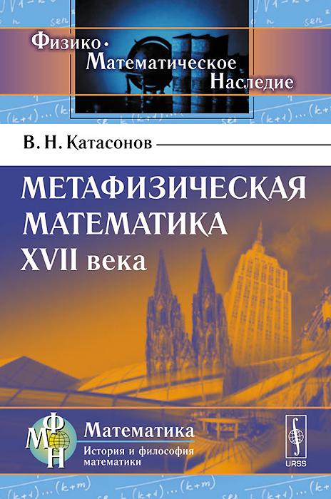 В. Н. Катасонов Метафизическая математика XVII века в н катасонов метафизическая математика xvii века