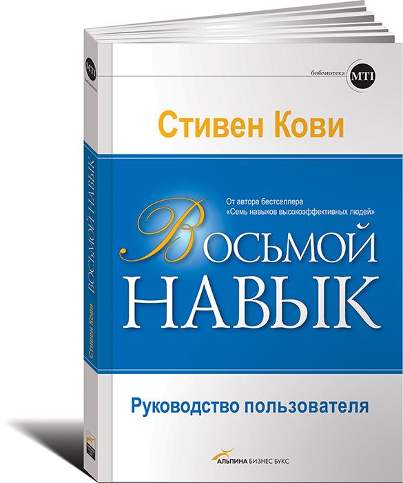 Стивен Кови Восьмой навык. Руководство пользователя стивен кови 0 восьмой навык от эффективности к величию mp3 на 2 cd дисках 16 видеосюжетов на dvd буклет файл приложение аудиокнига аудиокнига