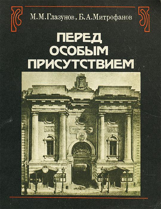 М. М. Глазунов, Б. А. Митрофанов Перед особым присутствием