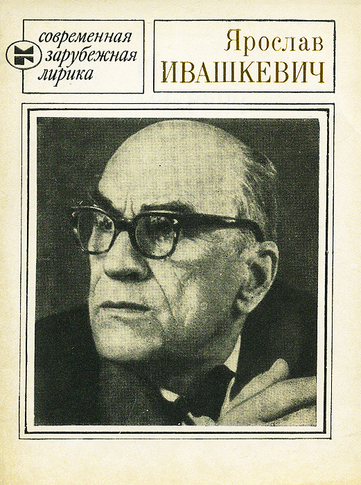 Ярослав Ивашкевич. Избранное