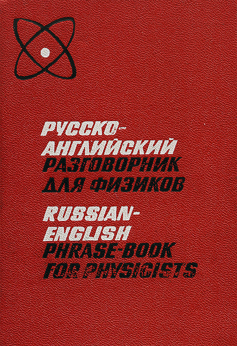 Русско-английский разговорник для физиков / Russian-English Phrase-Book for Physicists