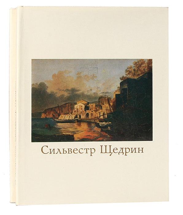Э. Н. Ацаркина Сильвестр Щедрин (комплект из 2 книг)