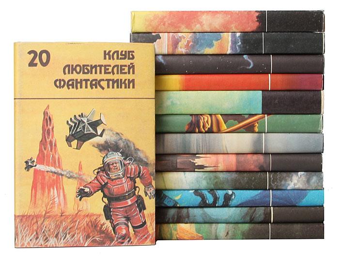 """Серия """"Клуб любителей фантастики"""" ( комплект из 13 книг)"""