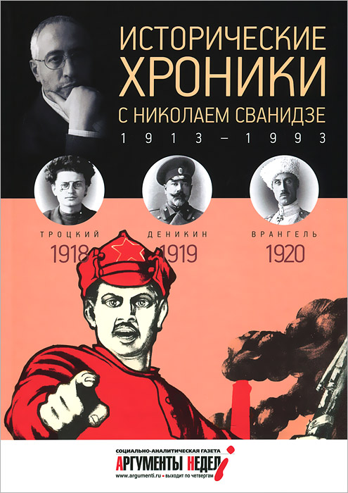 Марина Сванидзе, Николай Сванидзе Исторические хроники с Николаем Сванидзе. 1918-1919-1920