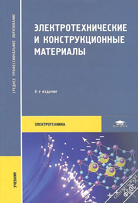 Электротехнические и конструкционные материалы. Учебник