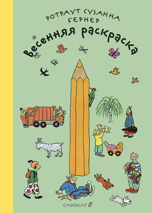 Ротраут Сузанна Бернер Весенняя раскраска ротраут сузанна бернер весенняя книга 6 е издание