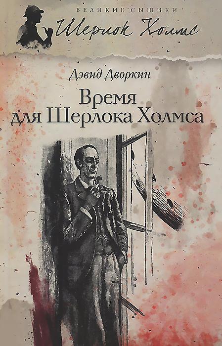 Дэвид Дворкин Время для Шерлока Холмса