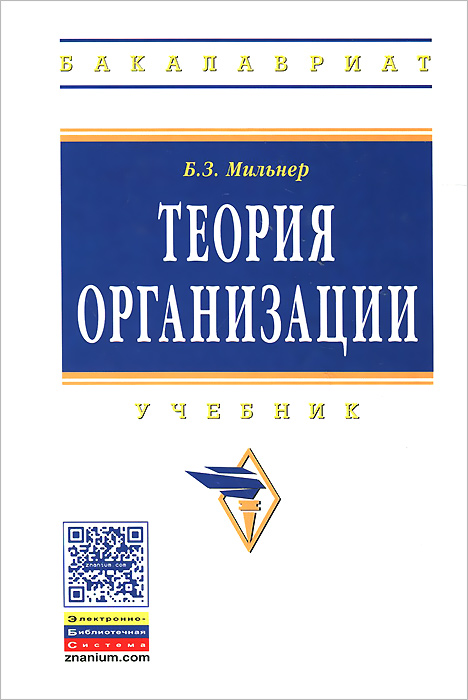 Б. З. Мильнер Теория организации. Учебник