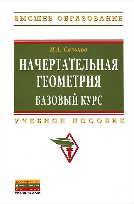 Н. А. Сальков Начертательная геометрия. Базовый курс. Учебное пособие