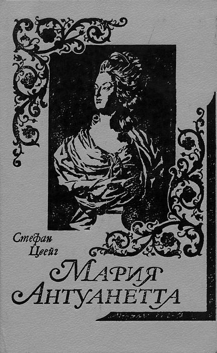 Стефан Цвейг Мария Антуанетта мария антуанетта