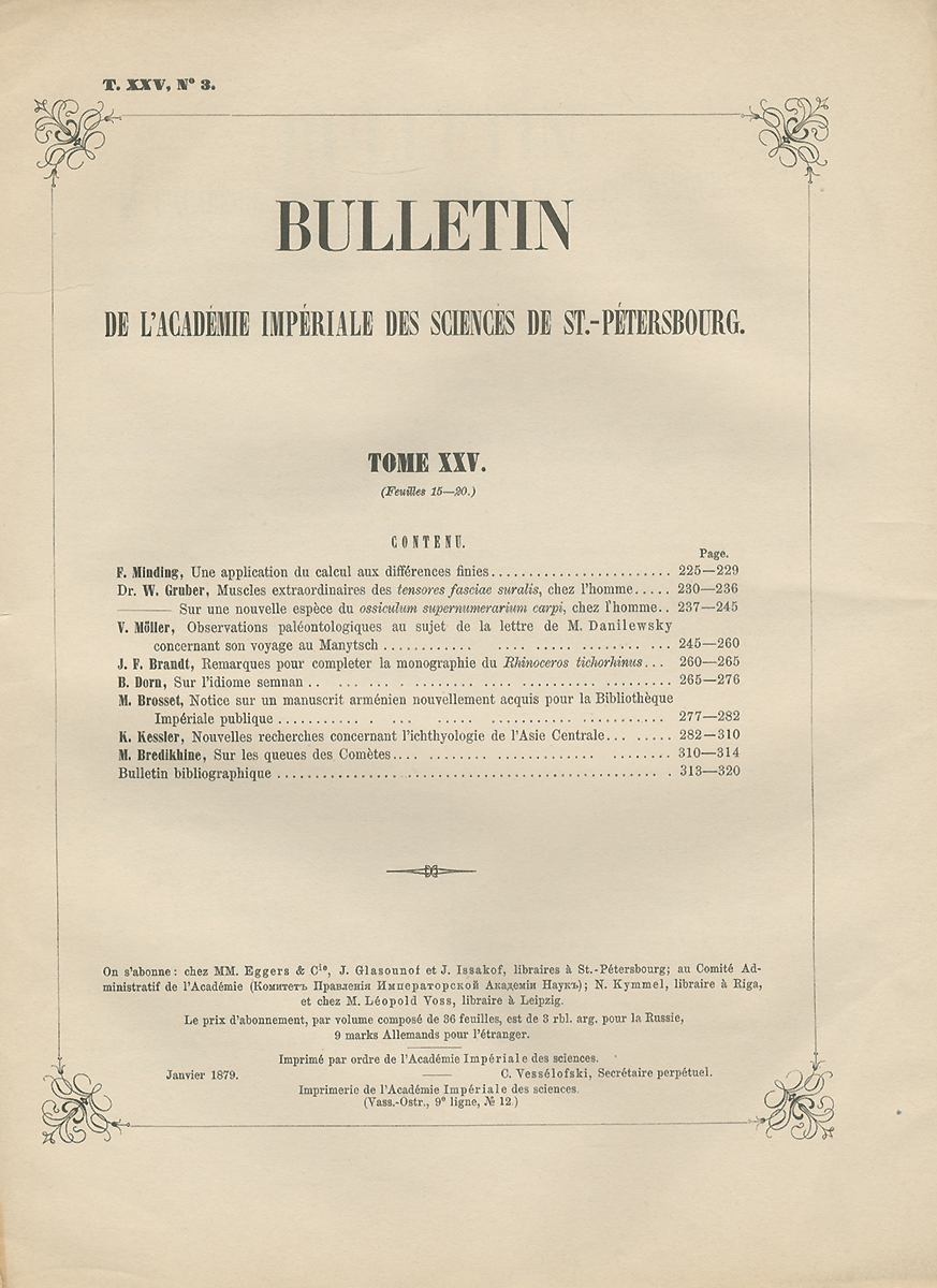 Bulletin de l'Academie Imperiale des Sciences de St.-Petersbourg. Tome XXV, №3, 1879 недорого