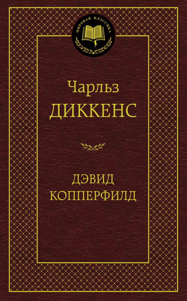 Чарльз Диккенс Дэвид Копперфилд