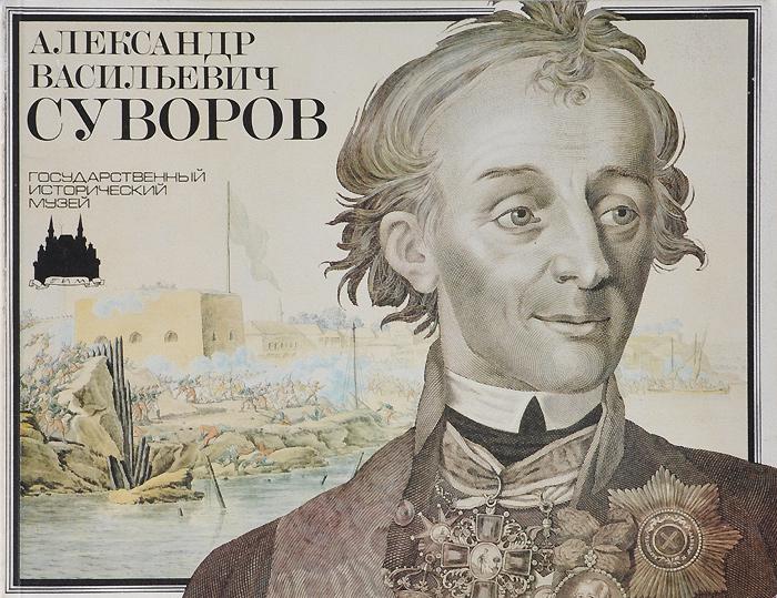 А. С. Корж Александр Васильевич Суворов. Государственный исторический музей