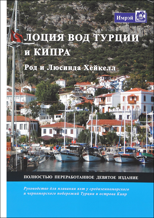 Род и Люсинда Хейкелл Лоция вод Турции и Кипра