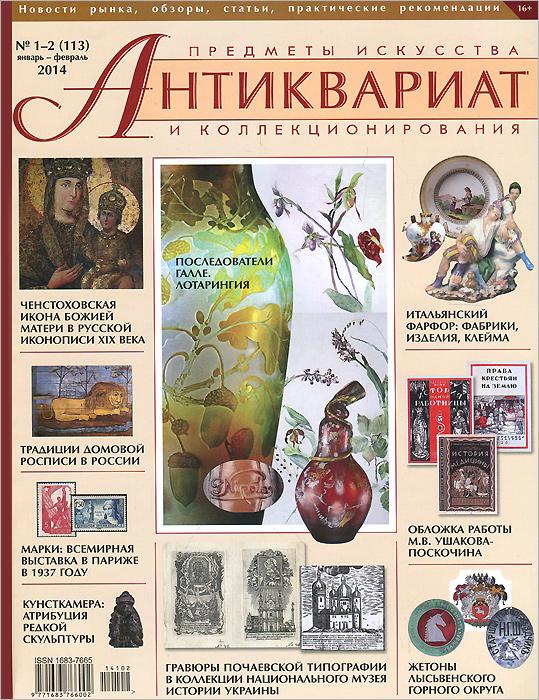 Антиквариат. Предметы искусства и коллекционирования №113 (№1-2 январь-февраль 2014)