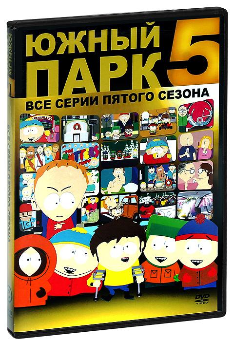Южный парк: Сезон 5, серии 1-14 (3 DVD)