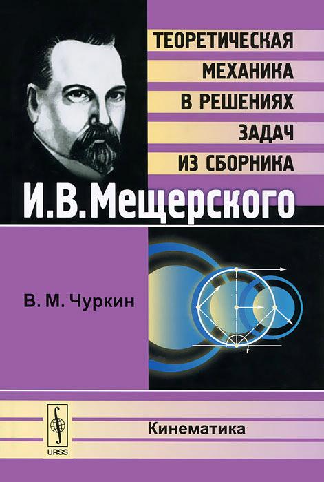 Кинематика. Теоретическая механика в решениях задач из сборника И. В. Мещерского