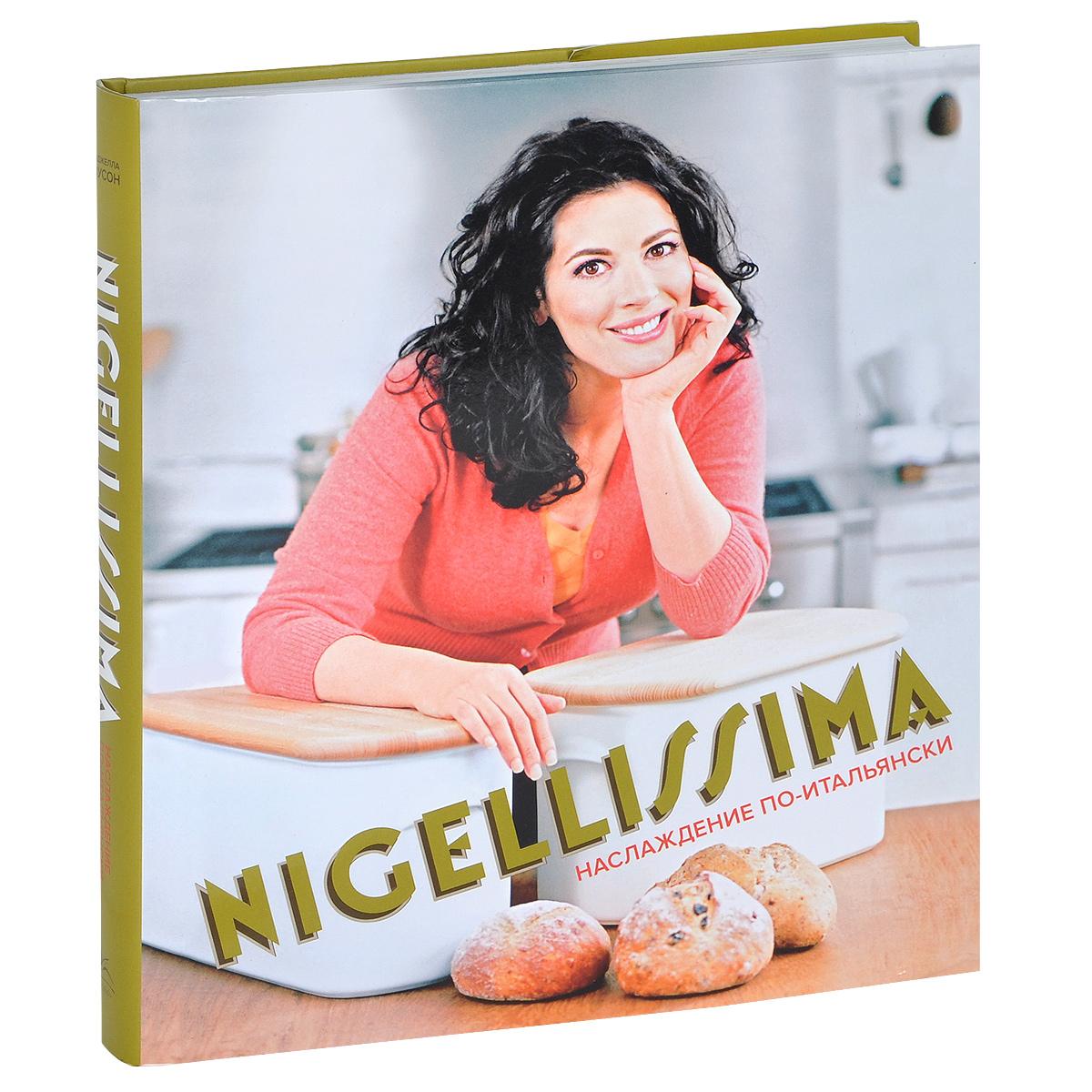 Найджелла Лоусон Nigellissima. Блестящие итальянские идеи