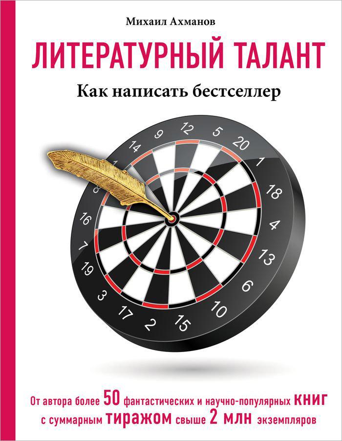 Михаил Ахманов Литературный талант. Как написать бестселлер ахманов м литературный талант как написать бестселлер