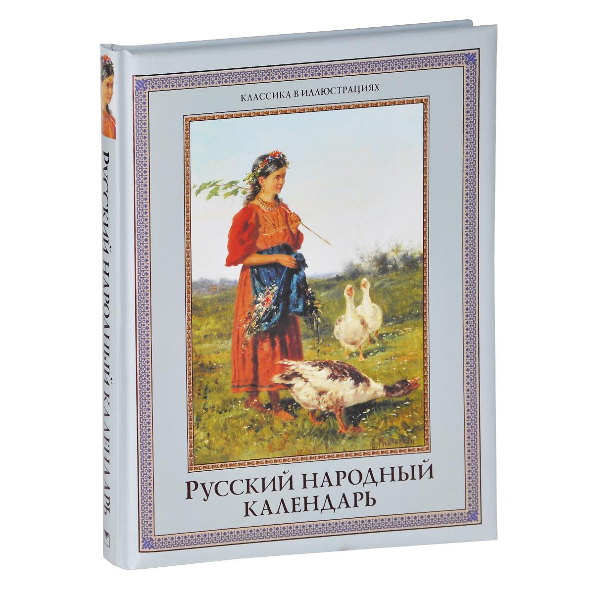 Н. И. Решетников Русский народный календарь н и решетников русский народный календарь
