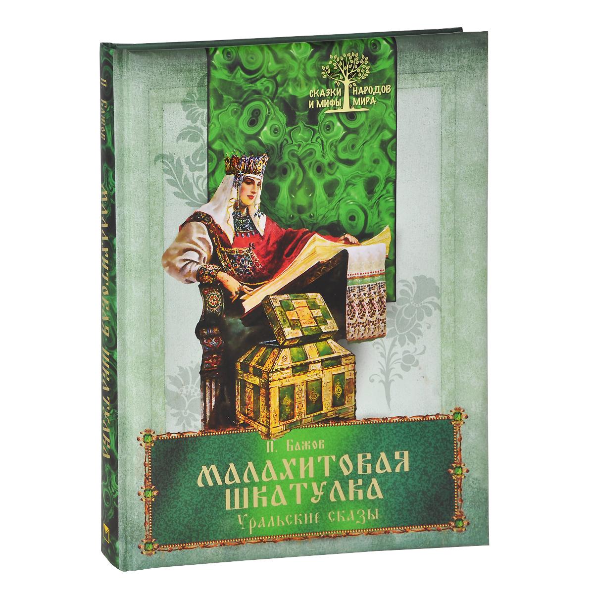 фото книги малахитовая шкатулка бажова чьим крылом будет