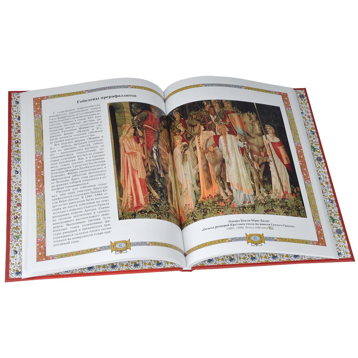 Легенды Средневековья в шедеврах мирового искусства