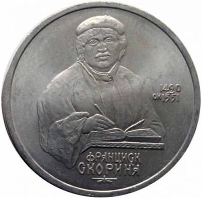 Монета номиналом 1 рубль 500 лет со дня рождения Ф. Скорины. СССР, 1990 год монета номиналом 1 рубль 550 лет со дня рождения алишера навои медно никелевый сплав ссср 1991 год